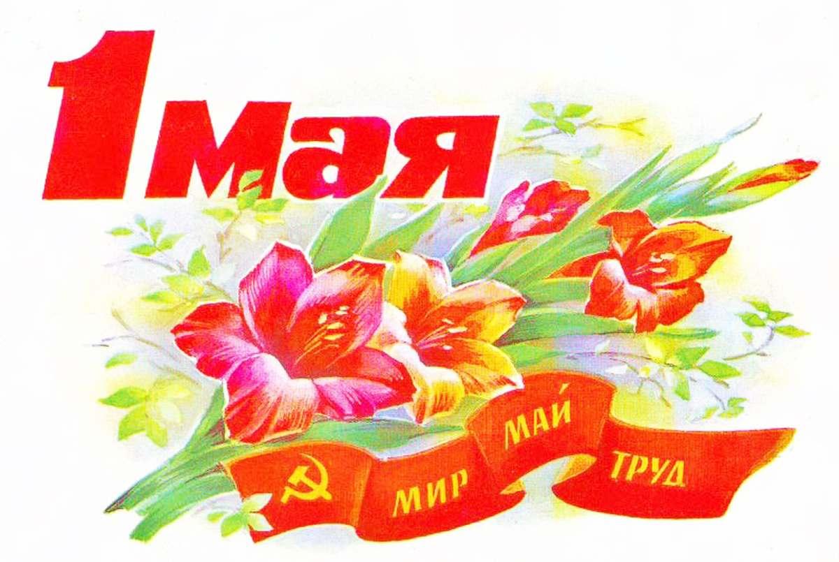 Открытки сюрпризы, открытка к дню весны и труда